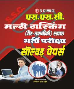 SSC MTS solved papers in hindi