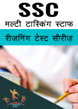 SSC MTS Reasoning Test Series in hindi