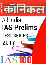 IAS Prelims Mock Test Series 2017