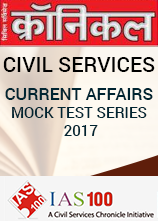 IAS Prelims All India Test Series 2017