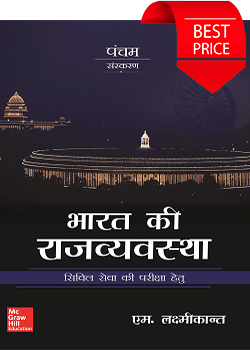 IAS Indian Polity Best Books