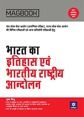 Indian History and National Movement best book