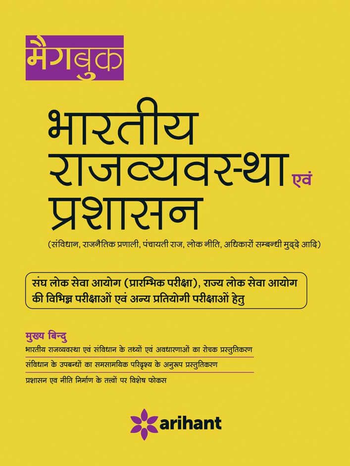 IAS Prelims Indian Polity Best Books in Hindi