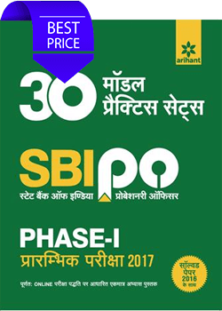 SBI PO Prelims Test Papers