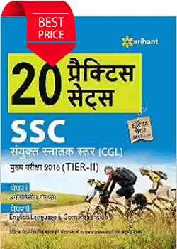 SSC-Tier-2-CGL-Hindi