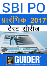sbi po prelims 2017 test series