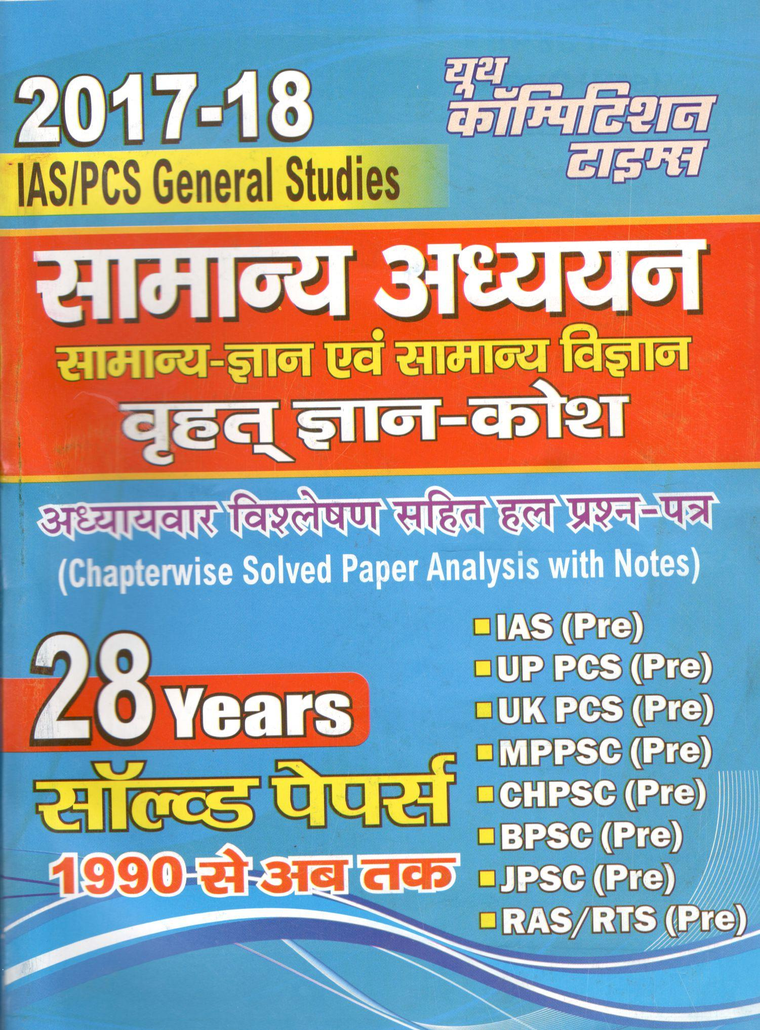 ias pcs g.s. studies years solved papers