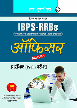 ibps rrb officer scale-I prelims exam