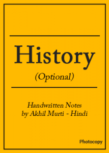 History(Optional) by Akhil Murti Sir