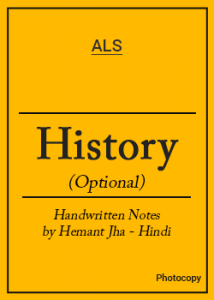 History (Optional) by Hemant Jha Sir