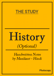 History (Optional) by Manikant Sir