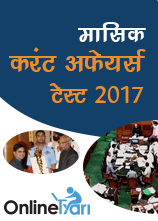 Monthly current affairs test 2017 in hindi