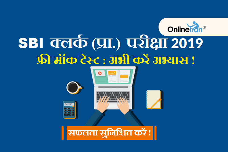 FREE SBI CLERK MOCK TESTS 2019