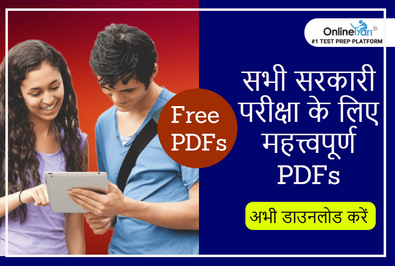 फ्री PDFs