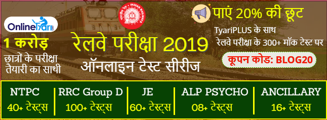 TyariPLUS: RRC Group D Exam 2019: Free Mock Tests