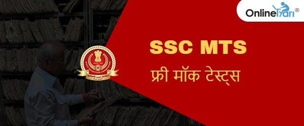 Free SSC MTS Mock Tests 2019