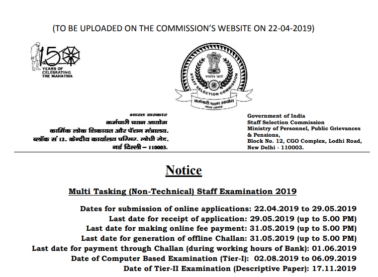 SSC MTS Exam 2019