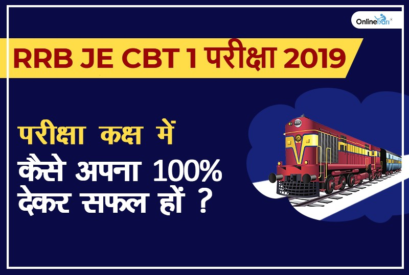 rrb-je-how-perform-100-during-exam-in-hindi